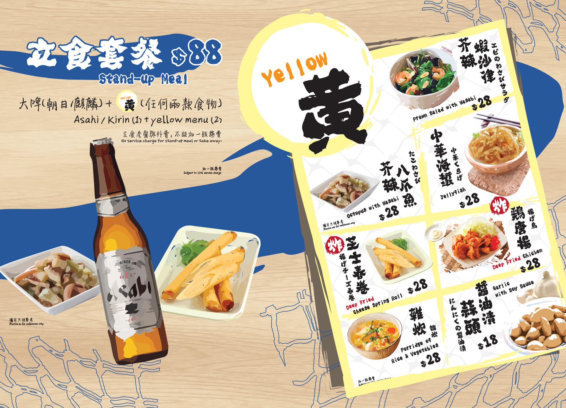 Hoohige_Dinner_online_Menu